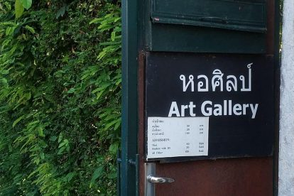 Wattana Art Gallery 01