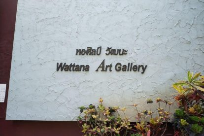 Wattana Art Gallery 02