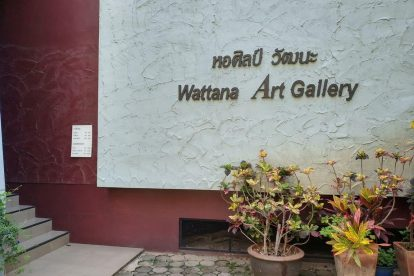 Wattana Art Gallery 13